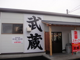武蔵0128