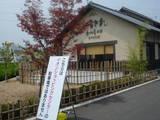香川屋本店(綾川店)0802