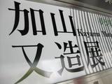 加山又造展0506