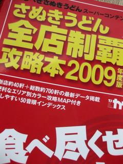制覇本2009・1225