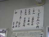 中浦0117お品書き