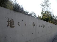 地中美術館0223