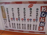うどん亭やま元山店0412お品書き