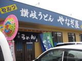 やなぎ屋2号店0611