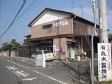 丸木製麺所0211