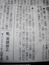 四国新聞1106日