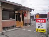 ひかり食堂1112