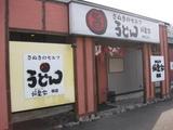 愉楽家林店0114