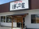 ぼっこ屋(三谷)0927
