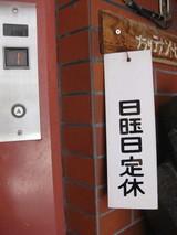 山鹿0301