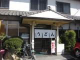 大谷製麺所0217