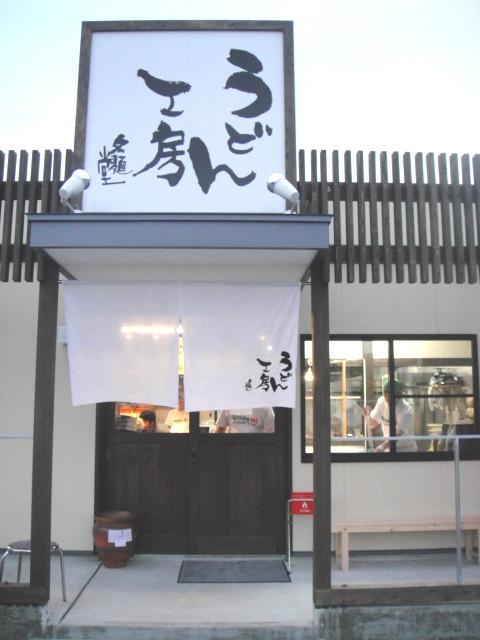 名麺堂北島店1129