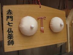 乳薬師0604