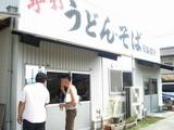 岡製麺所0816