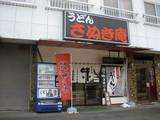 さぬき庵0526