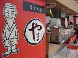 うどん亭やま三谷店0224