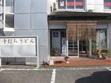 ラフォーレナミキ南町店0128