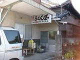 福井生麺所0326