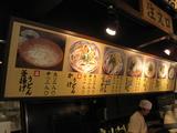 亀坂製麺0112お品書き