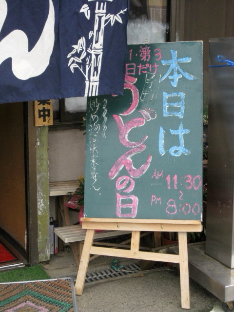 豚太郎綾南店0505うどんの日