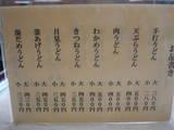 松本0729お品書き