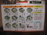 麦まるゆめタウン高松店0204お品書き