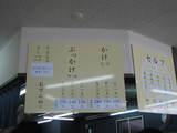 黒田0318お品書き