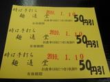 麺通堂西植田店1222割引券