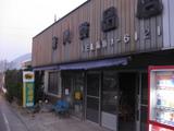 香川食料品店0206