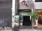 丸ふくトキワ街店0301