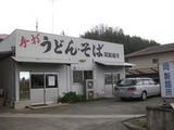 岡製麺所1225