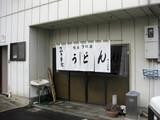 大山製粉製麺所1211