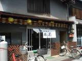 倉本屋0911