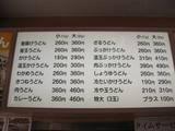 愉楽家松縄店0113お品書き