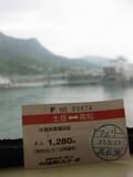フェリ〜の切符0517