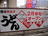 讃州製麺0208その2