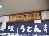 寒川0214お品書き