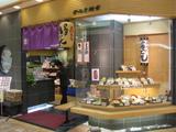 さぬき麺業ゆめタウン店0204