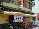 中田食堂0729