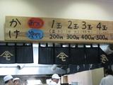 森製麺0512お品書き