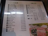 レストラン桃山0220メニュー(一部)