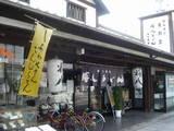 将八琴平店0914
