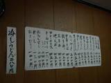 倉本屋0911お品書き