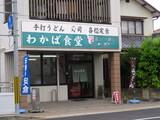 わかば食堂0527