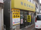 松乃家生麺0209