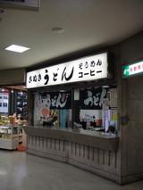 土庄港タ〜ミナルうどん店1009