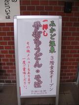 みかど温泉1207ちゃんと3文字