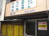 藪内0206閉店