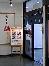 天満屋ハピ〜タウンエッセン麺コ〜ナ〜0610その1