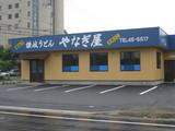 やなぎ屋2号店0603